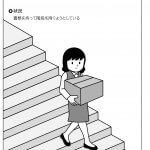 運搬 -階段での運搬