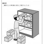 運搬 -書類箱運搬