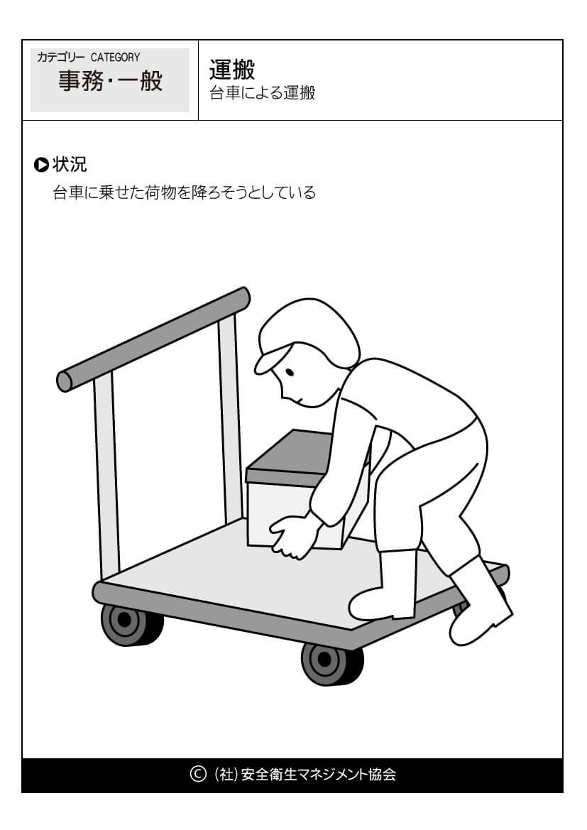 運搬 -台車による運搬