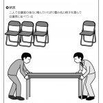運搬 -会議机・椅子運搬