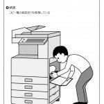 修理 -紙詰まりの修理