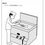 調理 フライヤーでの調理