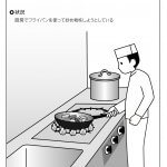 調理 フライパンでの調理
