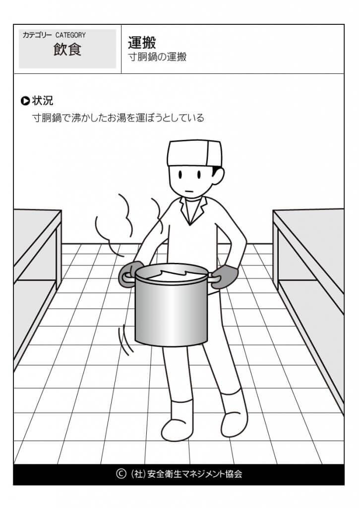 寸胴鍋の運搬