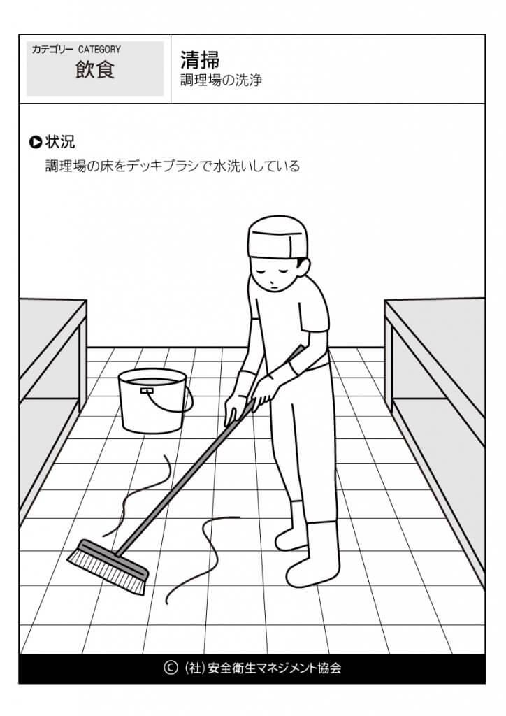 調理場の洗浄