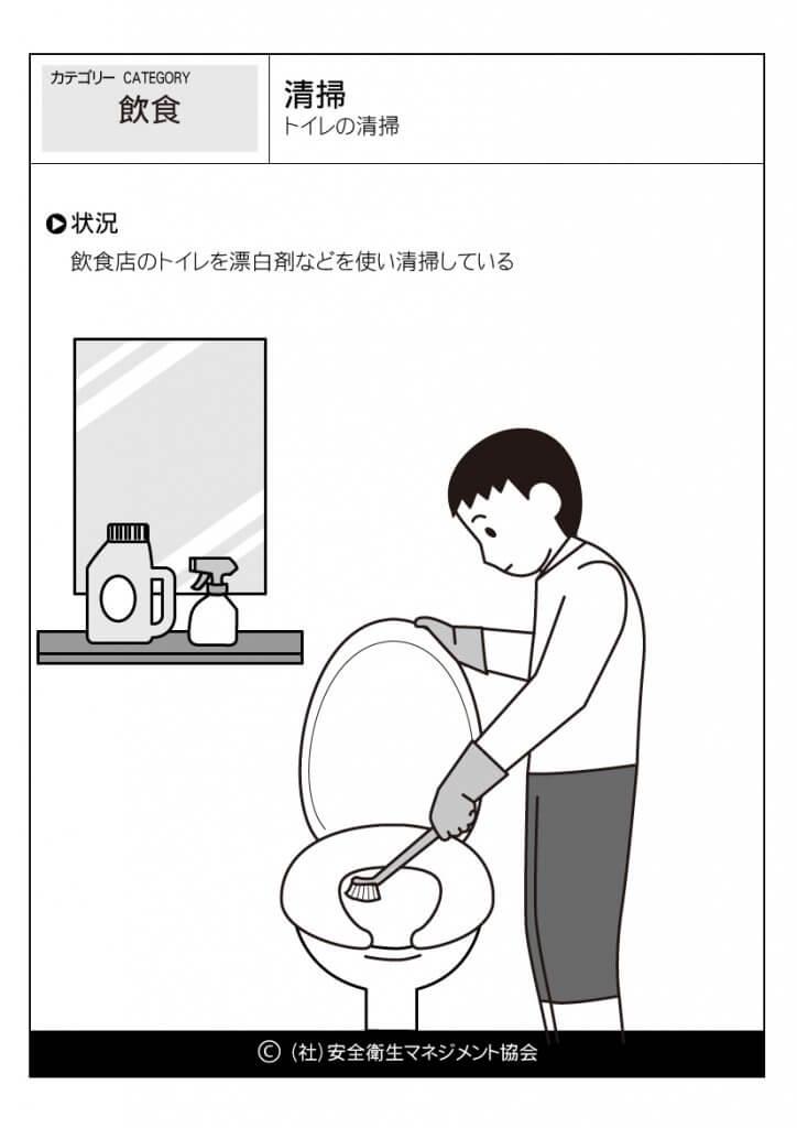 トイレの清掃