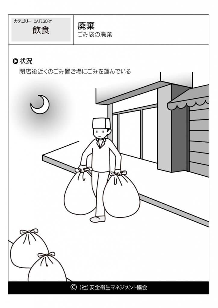 ごみ袋の廃棄
