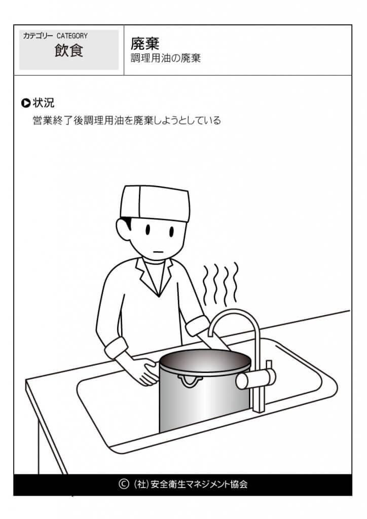 調理用油の廃棄