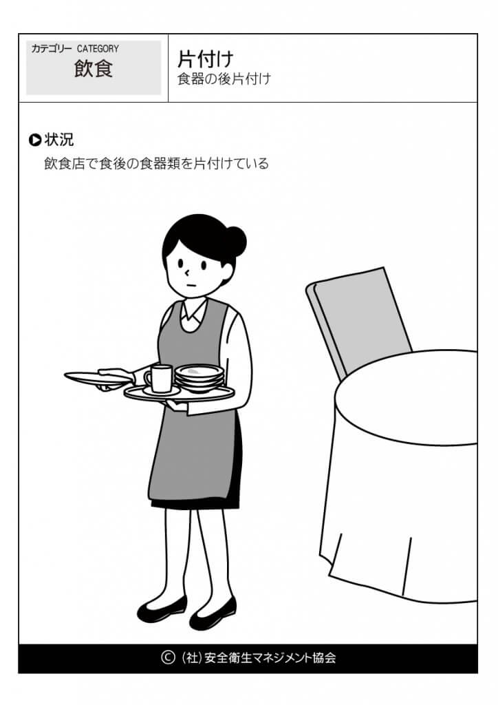 食器の後片付け