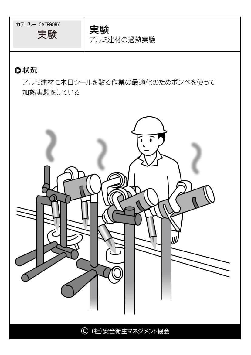 アルミ建材に木目シールを貼る作業の最適化のためボンベを使って加熱実験をしている