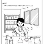 調合-試薬用緩衝液の調合作業