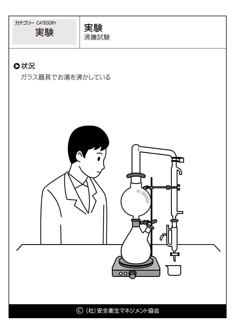ガラス器具でお湯を沸かしている