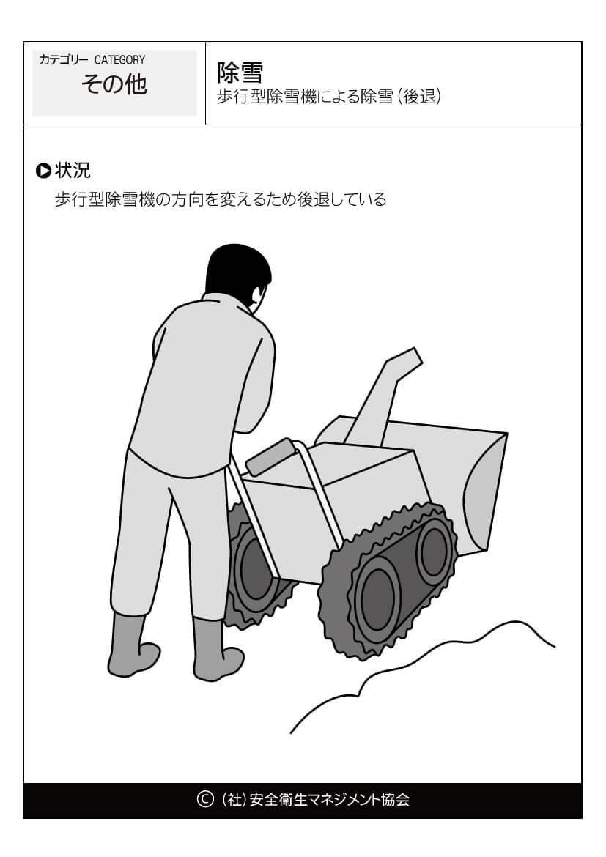 歩行型除雪機の方向を変えるため後退している